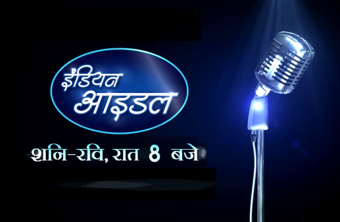 Indian Idol 12 Today's Episode