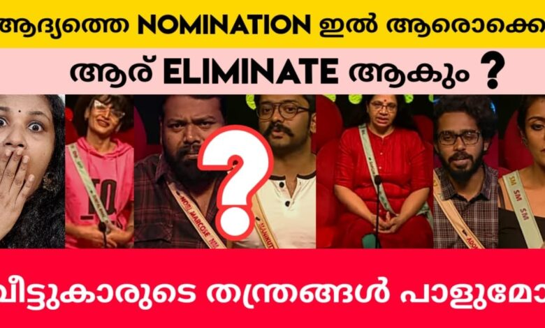Bigg Boss Malayalam 3 (BBM3) April 24th 2021 Weekend Episode: Contestants To Face Double Eviction?